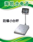 50kg防爆电子秤 50公斤防爆秤销售商