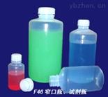 KY-60聚全氟乙丙烯窄口瓶,F46窄口瓶生产厂家