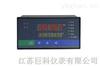 XMF系列智能流量积算控制仪