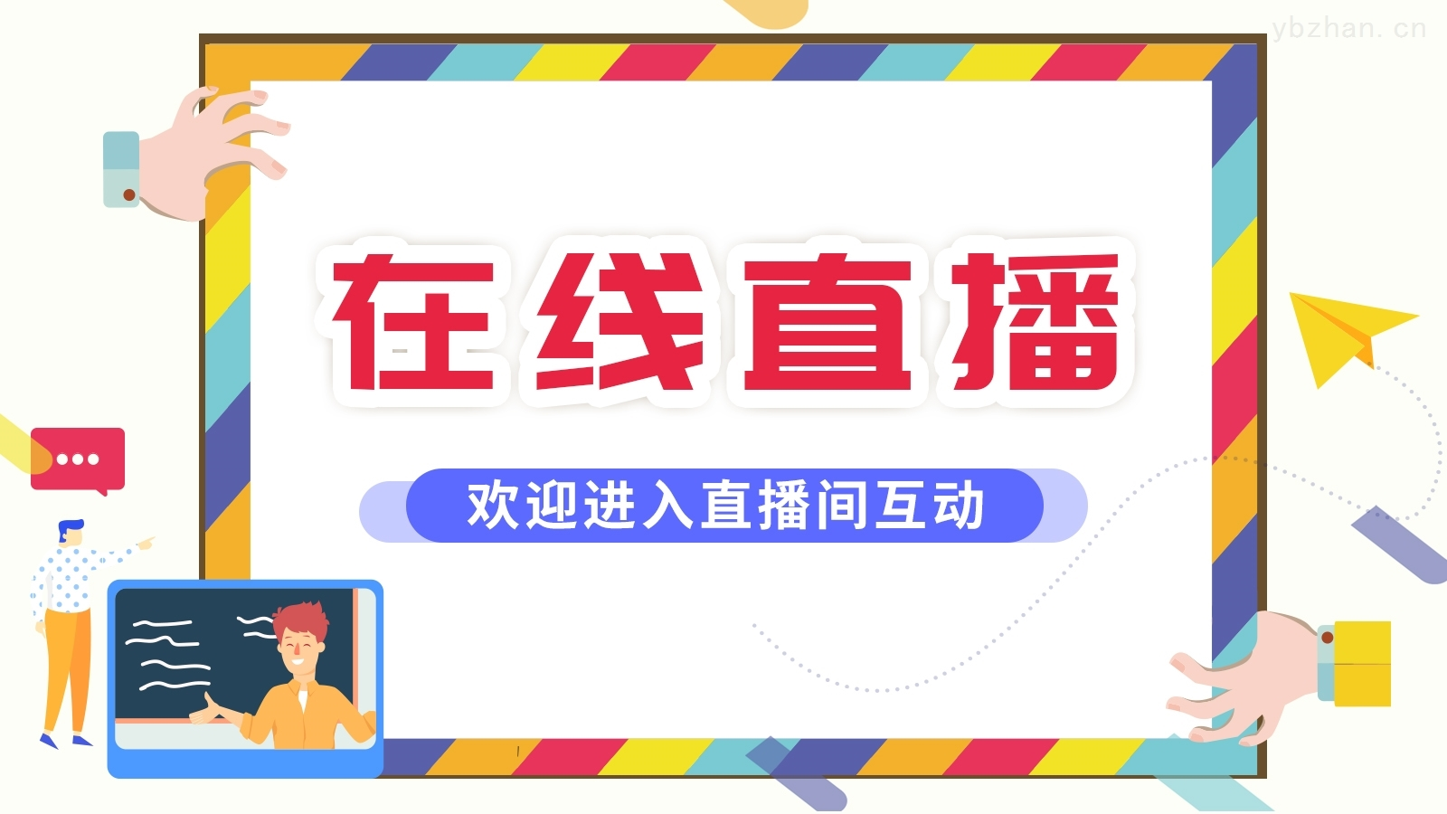 西安华恒2020年度YBZHAN品牌直播