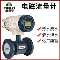 FM-YSG法米特醇位计 醇基燃料专用电磁流量计