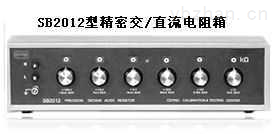SB2012赛宝精密电阻箱