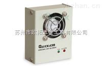 QUICK439-快克QUICK高频离子风机︱QUICK439