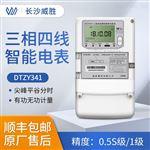 三相四线多功能低压费控电能表带RS-485通讯