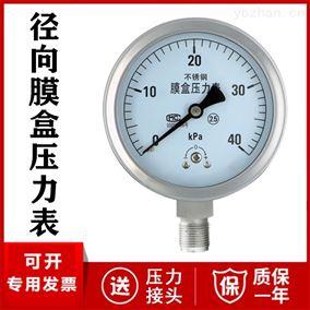 YE-100B径向膜盒压力表厂家价格 0-16KPa 0-25KPa