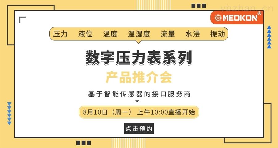 上海铭控压力仪表专场