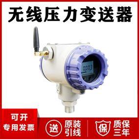 JC-5000-P无线压力变送器传感器厂家价格NB-IOT GPRS