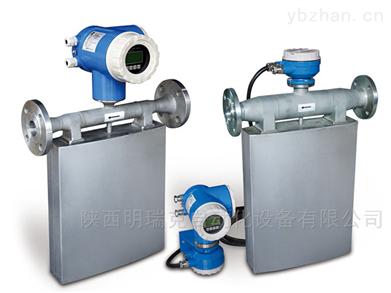 北京瑞普三元CMF440质量流量计