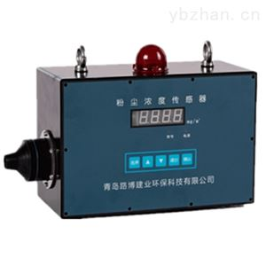 GCG1000防爆粉尘浓度传感器