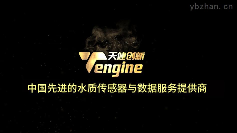 天健创新2020年度YBZHAN品牌直播
