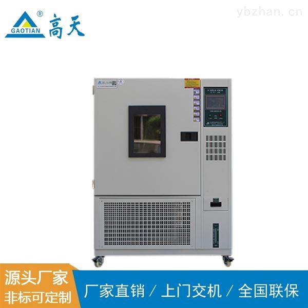 800L高低温交变湿热试验箱技术参数