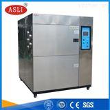 TS-800高低温冲击试验箱多少钱