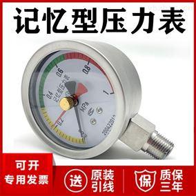 YJ-100B记忆型压力表厂家价格压力仪表1.6MPa2.5MPa