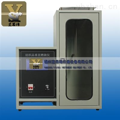 CZF-5455触摸屏控制纺织品垂直燃烧仪