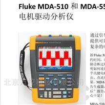 WK14-MDA-550电机驱动分析仪