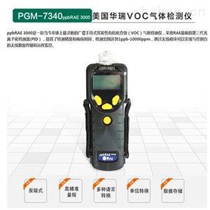 PGM-7340美国华瑞 智能便携式VOC气体检测仪