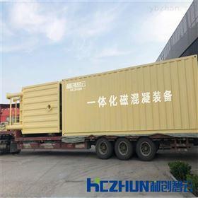 HC浙江磁分离污水处理设备-污水厂加药装置