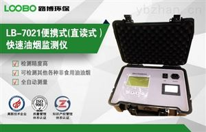 LB-7021便携式快速油烟检测仪