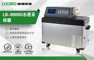 LB-8000D水质采样器型号