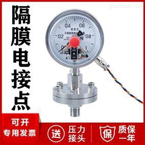 YXC-100B/ML隔膜电接点压力表厂家价格 1.6MPa 2.5MPa