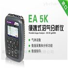 EA 5K(GA5000)便攜式沼氣分析儀