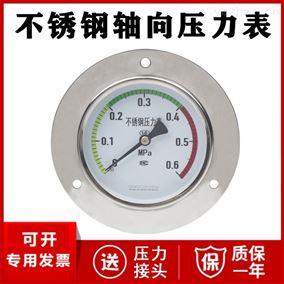 Y-100B-ZT不锈钢轴向压力表厂家价格 1.6MPa 2.5MPa