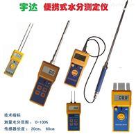 FD-H饲料水分测定仪||玉米、稻草混合物水分测定仪||快递水分测定仪