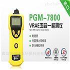 PGM-7800 VRAE五合一检测仪
