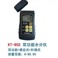 KT-802插针式板材含水率仪
