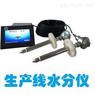 HYD-JC在线水分测量仪在线微波水分仪测水仪