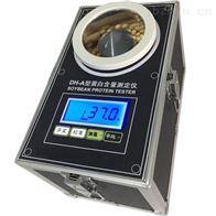DH9880大豆蛋白仪与蛋白测试仪和蛋白分析仪