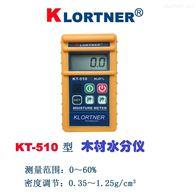 KT-510KLORTNER木材测水仪/木材水分仪/木材测湿仪