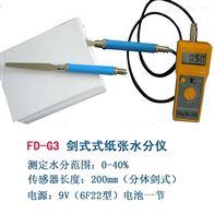 瓦楞纸水分测定仪 纸张水分测定仪
