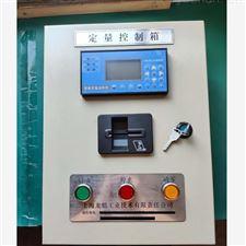 WDK型自來水配發定量控制系統