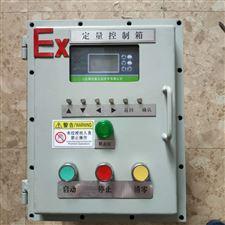 WDK型硫酸防爆定量控制設備