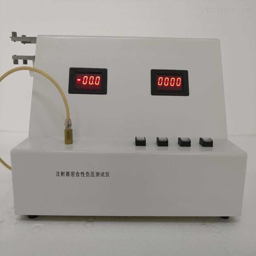 无菌注射器密合性负压测试仪