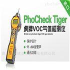 离子虎牌VOC气体检测仪