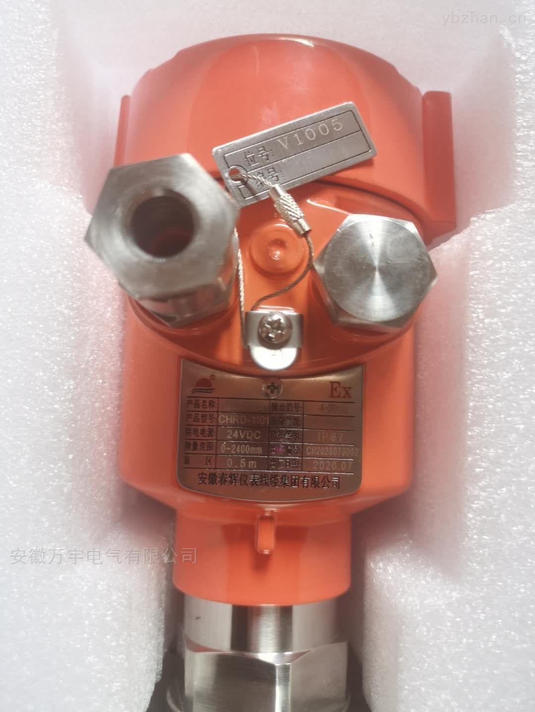 高频雷达液位计物位计