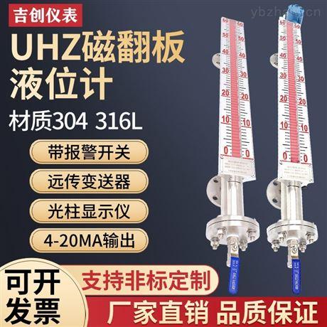 磁翻板液位计厂家价格 液位传感器 304 316L