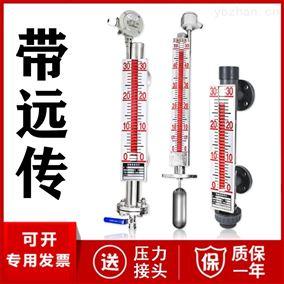 JC-UHZ-Y磁翻板液位计带远传厂家价格 液位传感器