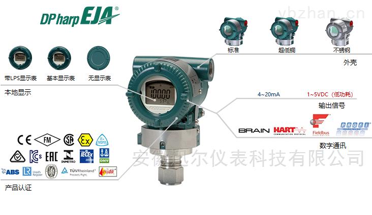 EJA510E/530E压力和压力变送器