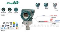 EJA530E-JMS5J-912OA--EJEJA510E/530E压力和压力变送器