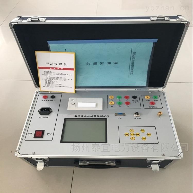 五级承试类设备智能化断路器特性测试仪