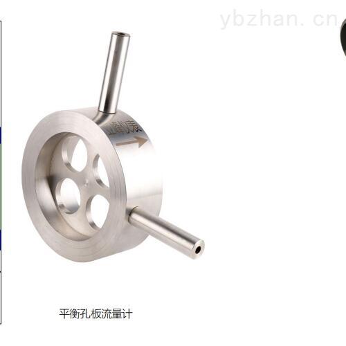 山东 平衡孔板流量计 节流装置 专业厂家