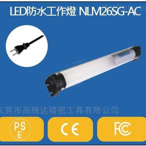 日本NIKKI日机机床照明灯工作灯防水型LED灯