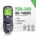 QRAE II四合一氣體檢測分析儀PGM-2400