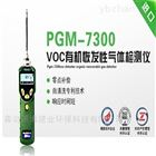 VOC检测仪有机恢发性气体检测分析仪