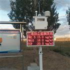 OSEN-6C百色市環保認證揚塵污染綜合治理監測設備
