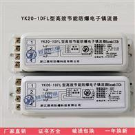 YK20-1DFL防爆电子镇流器 YK40-1DFL厂家