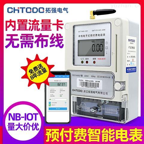 智能电表厂家 远程抄表单相NB电表